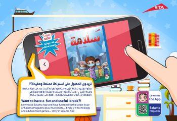 Salama Magazine teaser#158 (1)
